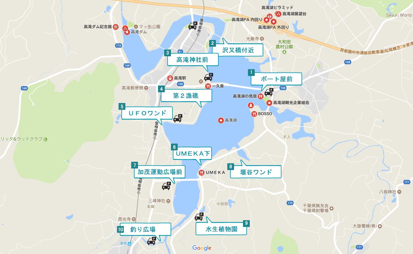 高滝湖 バス釣り ポイントマップ
