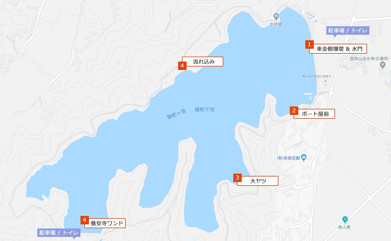 雄蛇ヶ池 バス釣り ポイントマップ