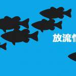 山中湖-ブラックバス放流のお知らせ