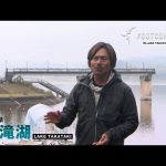 #08 FOOTCON BASS episode7 / 高滝湖の冬パターン!